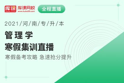 2021年河南专升本管理学寒假集训直播
