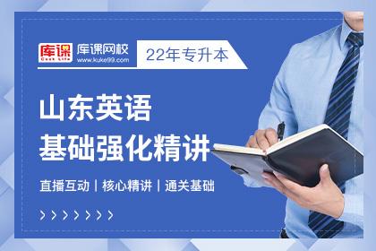 2022年山东专升本英语基础强化精讲