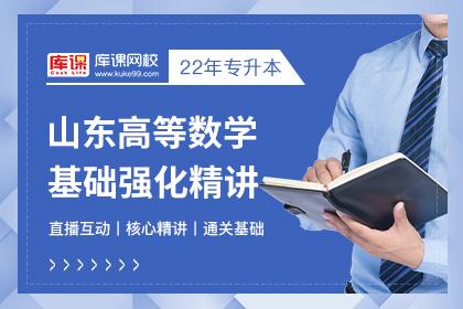 2022年山东专升本高等数学基础强化精讲