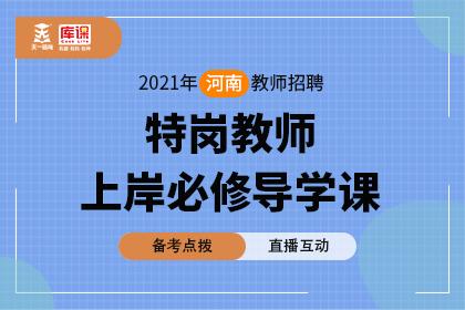 2021年河南省特岗教师上岸必修导学课