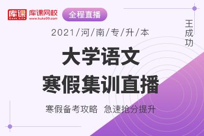 2021年河南专升本大学语文寒假集训直播