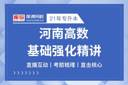2021年河南专升本高等数学基础强化精讲直播课