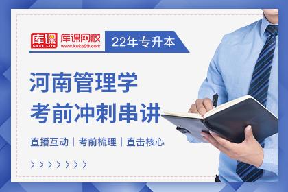 2022年河南专升本管理学考前冲刺串讲