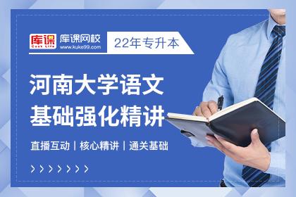 2022年河南专升本大学语文基础强化精讲