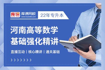 2022年河南专升本高等数学基础强化精讲