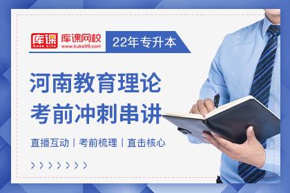 2022年河南专升本教育理论考前冲刺串讲