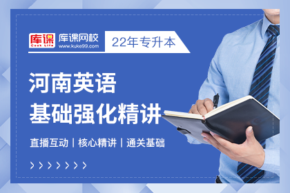 2022年河南专升本英语基础强化精讲