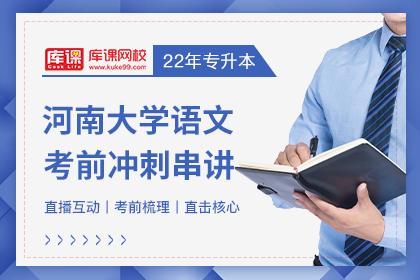 2022年河南专升本大学语文考前冲刺串讲