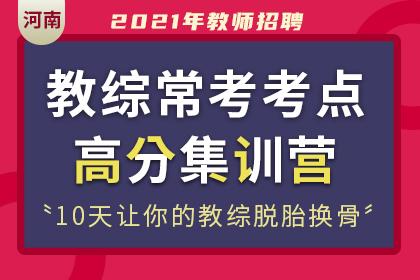 2021年河南教师招聘·教综常考考点高分集训营(下)
