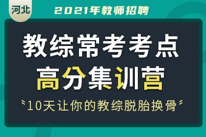 2021年河北教师招聘·教综常考考点高分集训营(下)