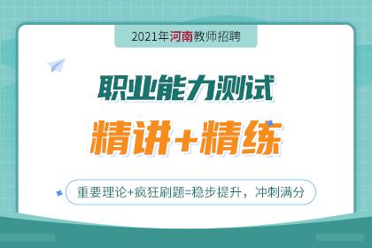 2021年河南教师招聘职业能力测试精讲+精练