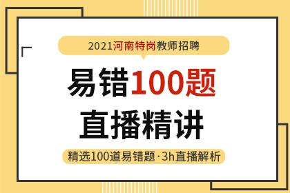 2021河南特岗教师招聘易错100题直播精讲