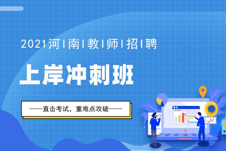 2021年河南教师招聘上岸冲刺班