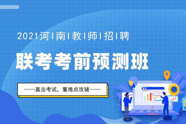 2021河南教师招聘联考考前预测班
