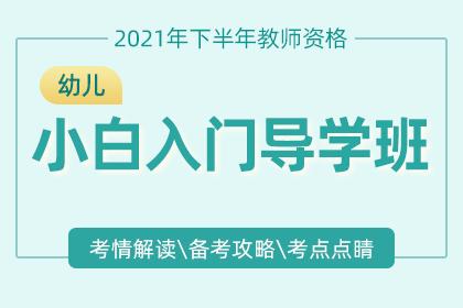 2021年教师资格证幼儿课程导学课