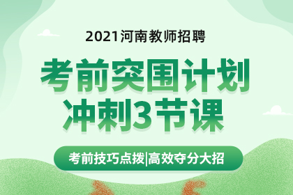 2021年河南教师招聘考前突围冲刺3节课