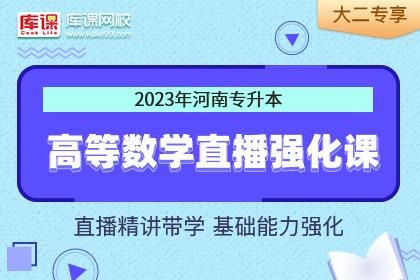 2023年河南专升本高等数学基础强化精讲•大二专享