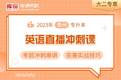 2023年贵州专升本英语考前冲刺串讲•大二专享