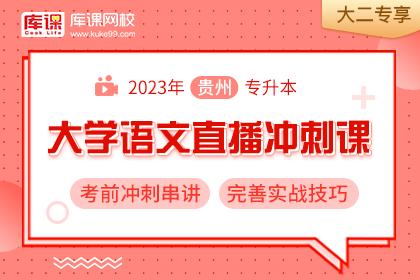 2023年贵州专升本大学语文考前冲刺串讲•大二专享