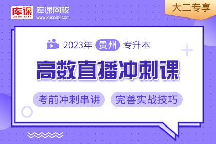 2023年贵州专升本高等数学考前冲刺串讲•大二专享