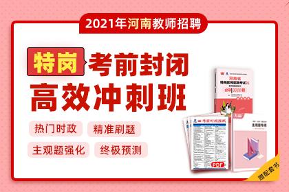 2021年河南特岗教师招聘考试考前封闭高效冲刺班