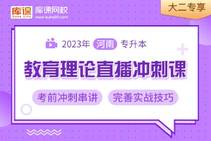 2023年河南专升本教育理论考前冲刺串讲•大二专享
