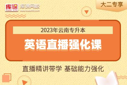 2023年云南专升本英语基础强化精讲•大二专享