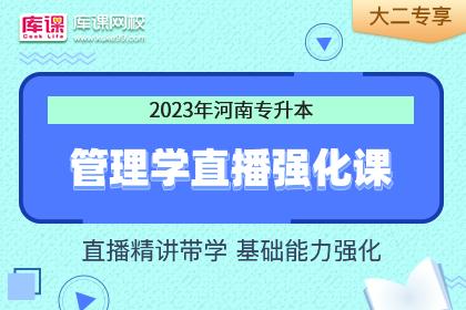 2023年河南专升本管理学基础强化精讲•大二专享