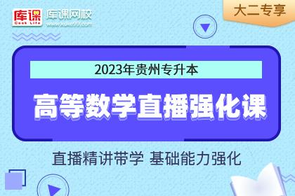 2023年贵州专升本高等数学基础强化精讲•大二专享