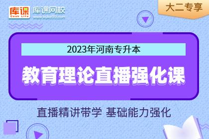 2023年河南专升本教育理论基础强化精讲•大二专享