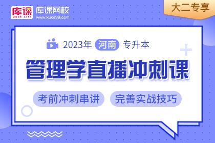 2023年河南专升本管理学考前冲刺串讲•大二专享