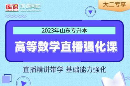 2023年山东专升本高等数学基础强化精讲•大二专享