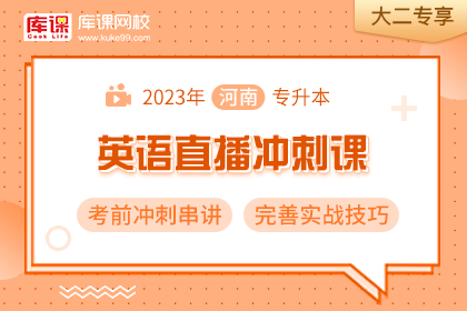 2023年河南专升本英语考前冲刺串讲•大二专享