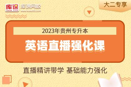 2023年贵州专升本英语基础强化精讲•大二专享