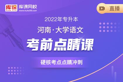 2022年河南专升本语文考前点睛课