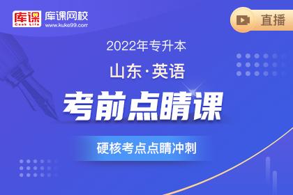 2022年山东专升本英语考前点睛课