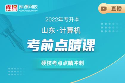 2022年山东专升本计算机考前点睛课