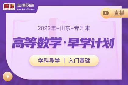2022年山东专升本高等数学•早学计划