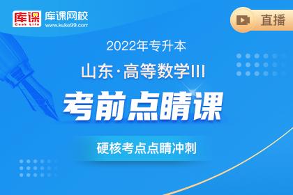2022年山东专升本高等数学Ⅲ考前点睛课
