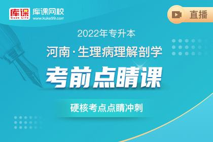 2022年河南专升本生理学病理解剖学考前点睛课