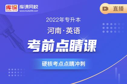 2022年河南专升本英语考前点睛课