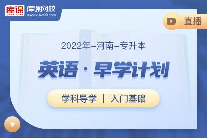 2022年河南专升本英语•早学计划