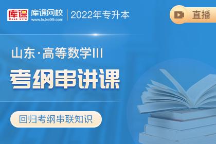 2022年山东专升本高等数学Ⅲ考纲串讲直播