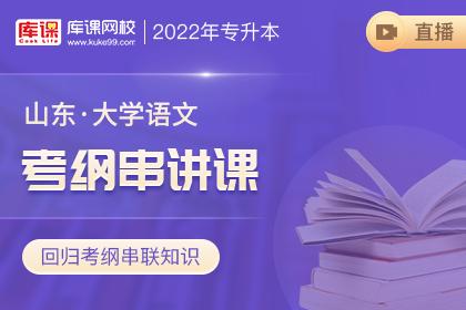 2022年山东专升本语文考纲串讲直播