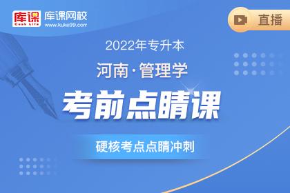 2022年河南专升本管理学考前点睛课