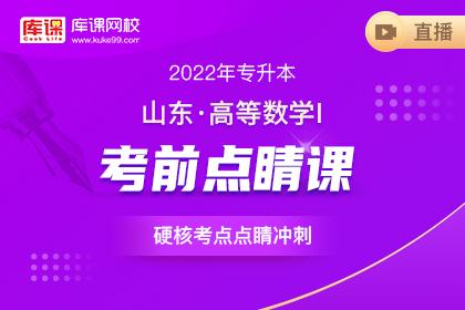 2022年山东专升本高等数学Ⅰ考前点睛课