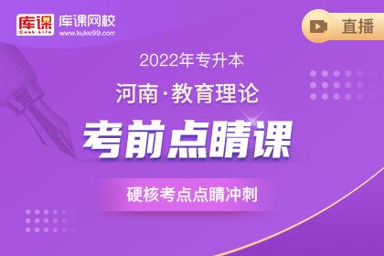 2022年河南专升本教育理论考前点睛课