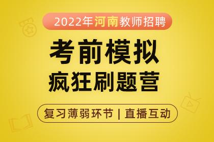 22年河南教师招聘考前模拟疯狂刷题营