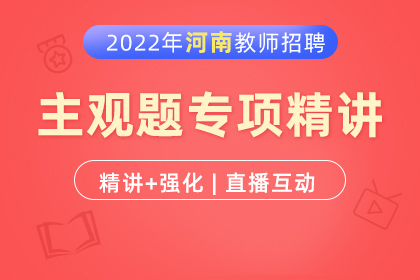 2022年河南教师招聘主观题专项精讲