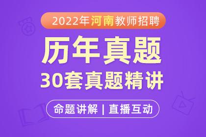 2022年河南教师招聘历年真题30套精讲课